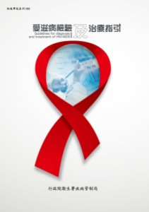 The Number Of Confirmed Hiv/Aids Cases In Taiwan Has Tripled In The Last Six Years.